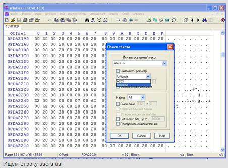 Как обойти ключ защиты программы в 1с.