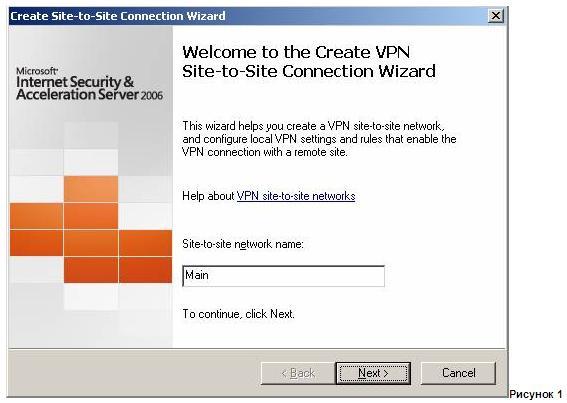 создания VPN-соединения по