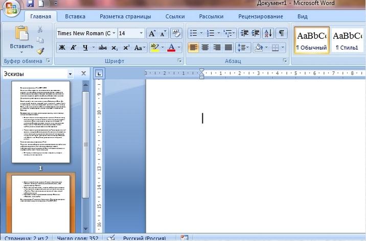 Как сделать страницу в ворде не с первой страницы 1