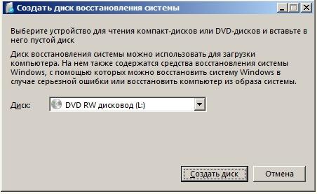 Windows 7 Диск Восстановления Системы
