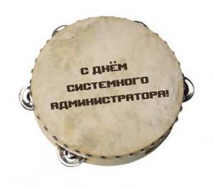 sisadmina-dnem-admina-_7158221672-300x266